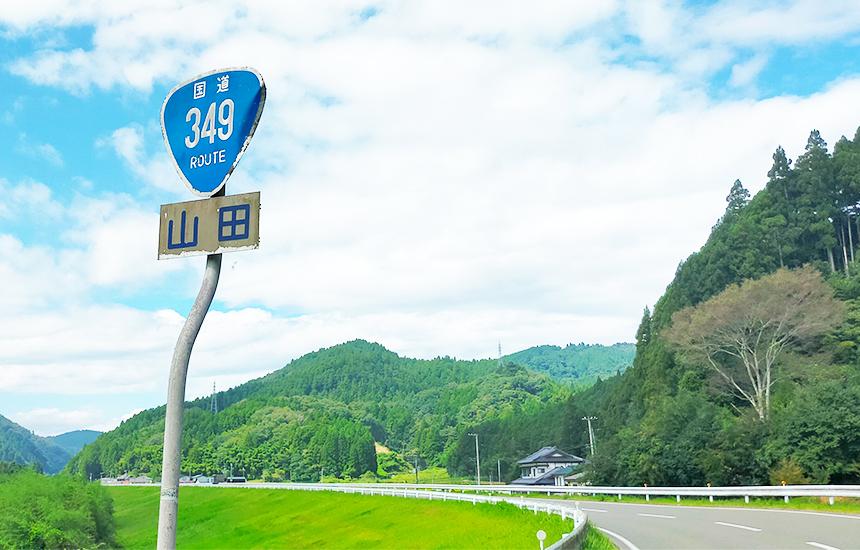 阿武隈川沿いの国道349号線はツーリングに最適です。
