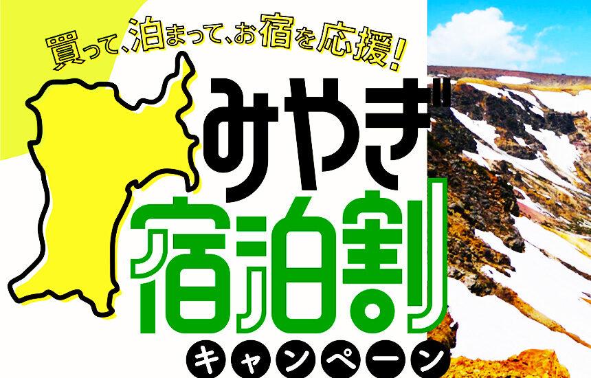 宮城県版 ゴートゥトラベル みやぎ宿泊割キャンペーン